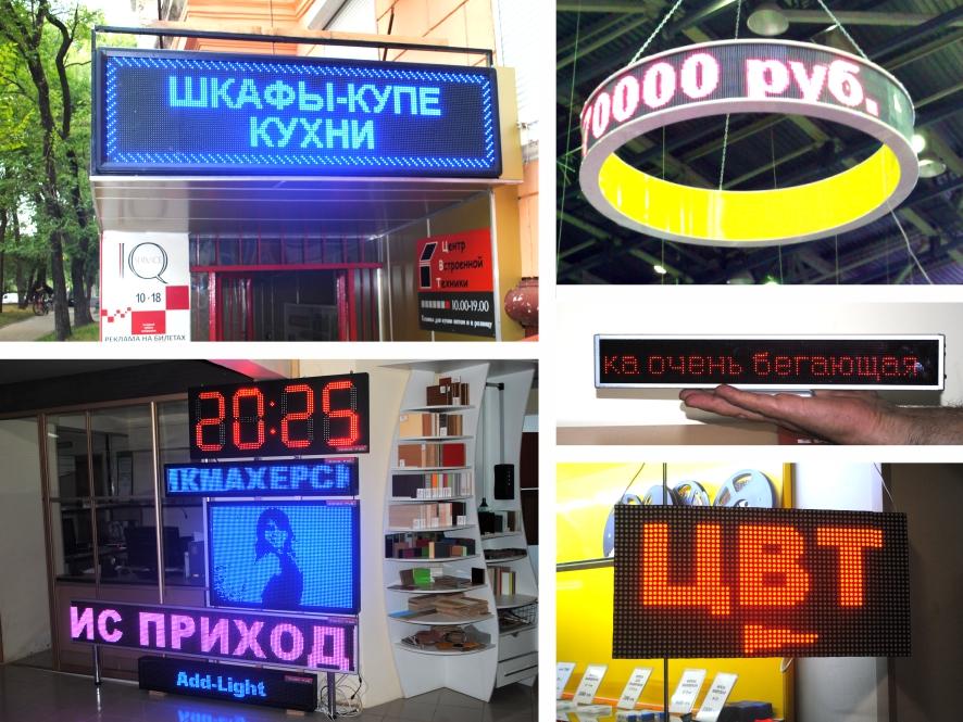 Светодиодная бегущая строка круглой формы! (видео) .